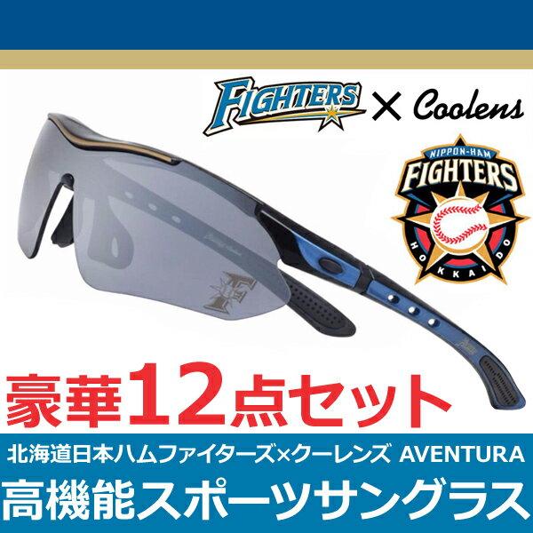 レンズ交換サングラス AVENTURA 北海道日本ハムファイターズ(Coolens クーレンズ)偏光サングラス|スポーツ・ドライブに|スモークミラー・偏光グレー・偏光ブラウン・イエローミラー・クリアミラー