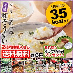 【本格】和の味を追求した6つの味!ダイエット食品☆カロリー専科生粋(イキイキ)和ぞうすい【...