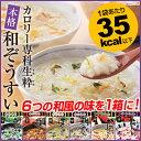 6つの和風の味を1箱にセットした新しいレギュラータイプカロリー専科生粋(イキイキ)和ぞうす...