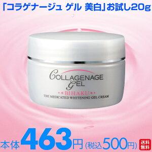 美容液成分98%濃密ゲルクリーム!たっぷりのコラーゲンをすばやく届ける。オールインワンゲル ...