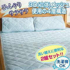 3D(立体)メッシュ使用の4層構造!ひんやり涼しい寝心地で、ムレや臭いがこもらない!爽やかパッ...