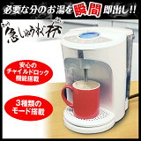 <瞬間電気湯沸かし器>急しゅうすぐ杯【送料無料】