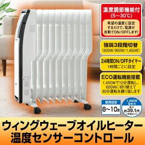 S字カーブで熱効率が高い10枚フィンオイルヒーター!ウィングウェーブ オイルヒーター 温度セン...