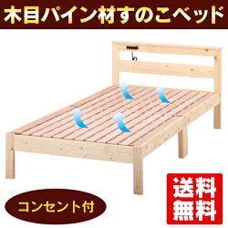 天然木パイン材すのこベッド(コンセント付)
