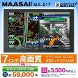MAASAI 7インチワンセグるるぶナビ(カーナビ マサイ マーサイ 7型 MA-917 池商)