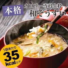 【本格】和の味を追求した6つの味!ダイエット食品カロリー専科生粋(イキイキ)和ぞうすい【レ...