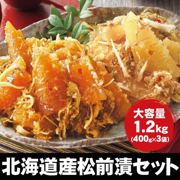北海道産 松前漬セット 1.2kg(400g×3袋)