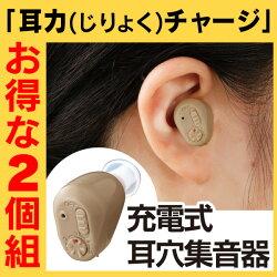 充電式耳穴集音器「耳力チャージ」2個組