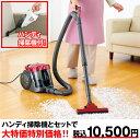 お得なハンディクリーナー付!吸引力が持続するサイクロン掃除機!ツインサイクロン掃除機 NEW...