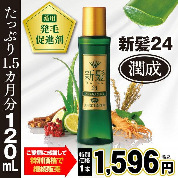 薬用発毛促進剤 新髪24潤成 120mL【特別価格】:はぴねすくらぶ 支店