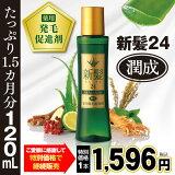 薬用発毛促進剤 新髪24潤成 120mL【特別価格】【送料無料】