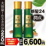 薬用発毛促進剤 新髪24潤成 250mL<2本セット>【送料無料】