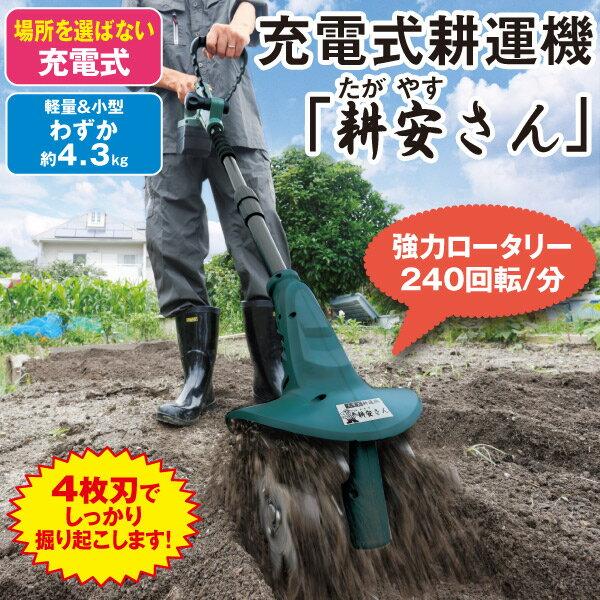 充電式耕運機「耕安さん」