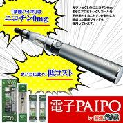 電子PAIPOセット by禁煙パイポ