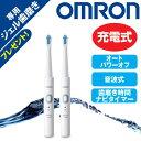 オムロン 音波式電動歯ブラシ メディクリーン 2台セット【はぴねすくらぶラジオショッピング】OMRON