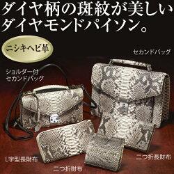 ダイヤモンドパイソン財布・バッグシリーズ<ショルダー付セカンドバッグ>