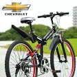 シボレー 26インチ折り畳み自転車 WサスFD-MTB2618SE(MG-CV2618E)