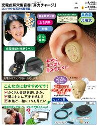 充電式耳穴集音器「耳力チャージ」1個