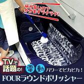 FOUR(フォー)ラウンドポリッシャー(お風呂・バスルーム・浴室・洗面台の掃除に!フォーラウンドポリッシャー)【はぴねすくらぶテレビショッピング】