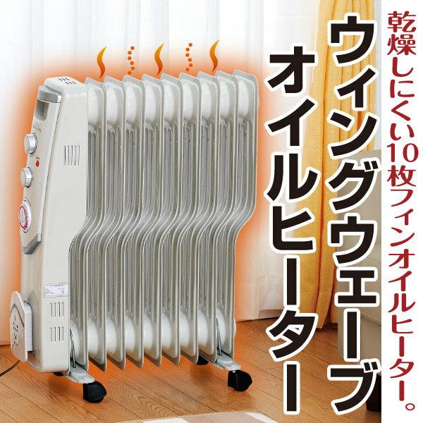 ウィングウェーブオイルヒーター【はぴねすくらぶ】 安全設計!乾燥しにくい10枚フィンオイルヒーター!【暖房家電】