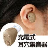 充電式耳穴集音器「耳力チャージ」<1個>(充電機能付き収納ケース、ACアダプター、交換用キャップ、クリーンブラシ付き)左右両用|音量調節可能!