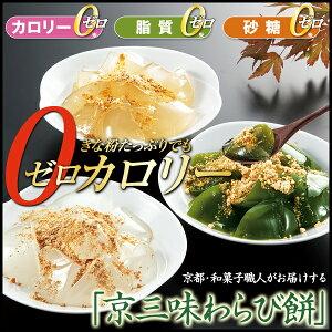 カロリーゼロ 京三味わらび餅