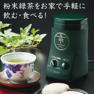 お茶ひき器 緑茶美採