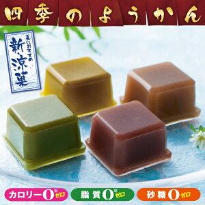 カロリー0(ゼロ)四季のようかんセット(1セット24食分)