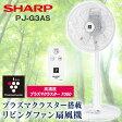 SHARP プラズマクラスター扇風機 PJ−G3AS(ブルー系:PJ-G3AS-A、ホワイト系:PJ-G3AS-W)