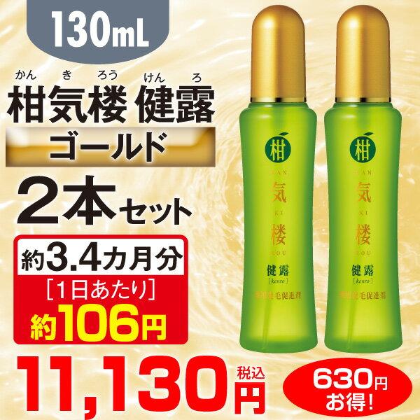 薬用発毛促進剤 柑気楼 健露ゴールド 130mL<2本セット>【送料無料】 人気の「健露」がさらに進化しました。
