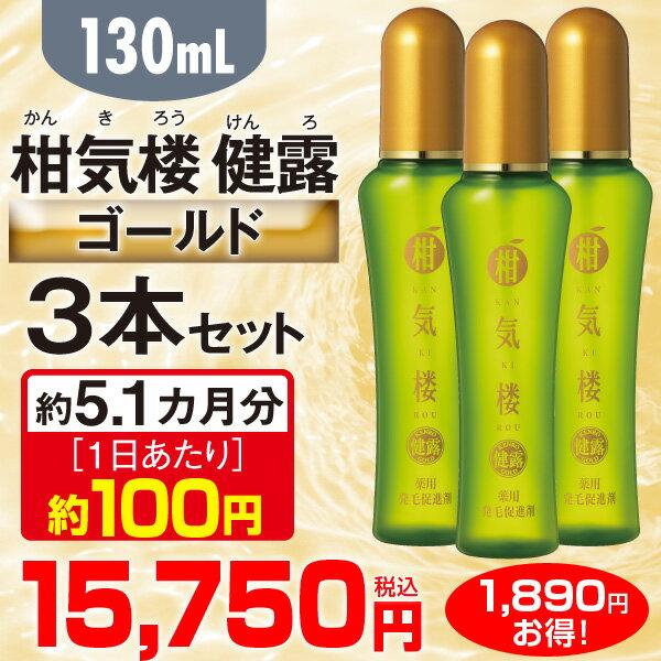 薬用発毛促進剤 柑気楼 健露ゴールド 130mL<3本セット>【送料無料】 人気の「健露」がさらに進化しました。
