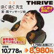 ほぐほぐ先生 首・肩マッサージ枕(マッサージピロー)はぴねすくらぶテレビショッピング