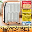ウィングウェーブ オイルヒーター 温度センサーコントロール【はぴねすくらぶ】