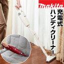 マキタ 充電式ハンディクリーナー CL110DW(makita コードレス掃除機 充電器DC1001付き)【はぴねすくらぶラジオショッピング】