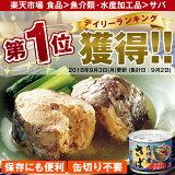 九州産さば水煮缶詰 190g×24缶