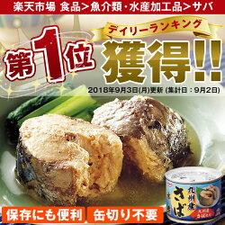 九州産さば水煮缶詰<24缶セット>