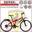 フェラーリ 26型 6段変速折り畳み自転車
