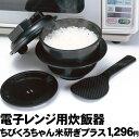 電子レンジ用炊飯器ちびくろちゃん米研ぎプラス