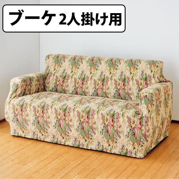 ゴブラン調ヨコ伸縮ソファーカバー<2人掛け用>