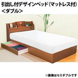 引出し付デザインベッド(マットレス付)<ダブル>
