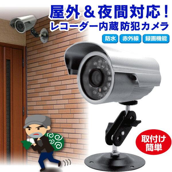 夜間対応防犯カメラ