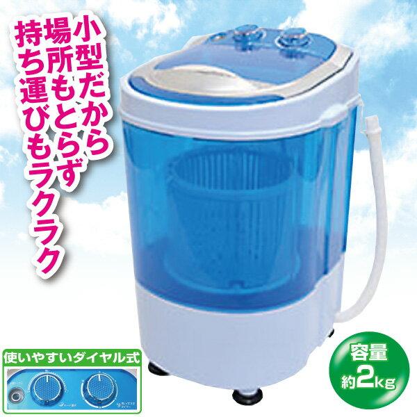 脱水機能付小型洗濯機