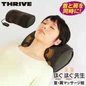 ほぐほぐ先生 首・肩マッサージ枕