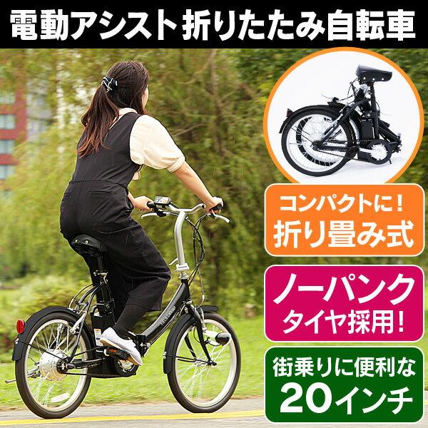 ノーパンク電動アシスト折りたたみ自転車 FIELD CHAMP FDB20E(KH-DCY310NE)