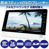 防水12インチフルセグDVDプレーヤー PDV1200IP【送料無料】