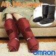 オムロン ブーツ型エアマッサージャ(HM-260-DB|HM-260-WR)omron【送料無料】