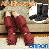 オムロン ブーツ型エアマッサージャ(HM-260-DB|HM-260-WR)omron