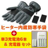 NEWヒーター内蔵防寒手袋+充電池セット