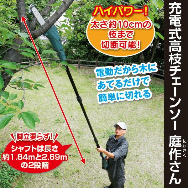 充電式高枝チェーンソー「庭作さん」