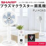 SHARP プラズマクラスター扇風機 PJ-H3AS リモコン付き(シャープ リビングファン|PJ-H3AS-W PJ-H3AS-A)【はぴねすくらぶラジオショッピング】